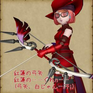 【ドレア案:再】黄昏に緋を穿つ紅蓮の弓矢