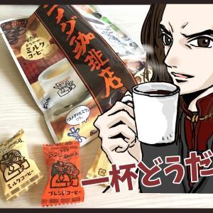 【深夜ブ】コーヒーキャンディ