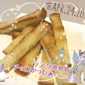 【昼ブ】食パンラスクはチョロりんぱ☆