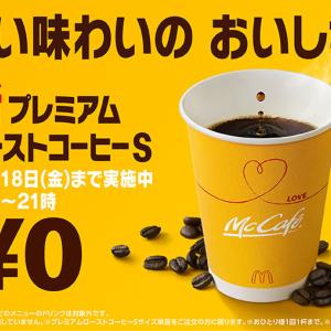 【お得】マックの新コーヒーが無料!2019年10月18日(金)まで。実施時間に注意!