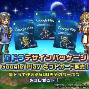 星のドラゴンクエストデザインのGoogle Play ギフトカードが数量限定で登場!星ドラで使える500円分のクーポンがもらえるキャンペーンも!キャンペーンは2019年11月18日(月)まで。