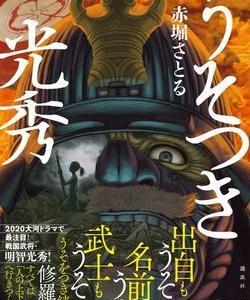 あかほりさとる先生が初の歴史小説「うそつき光秀」を2019年10月31日(木)に発売されるそうです!