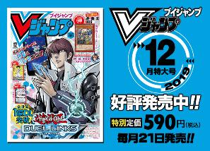 Vジャンプ2019年12月特大号、本日10月21日発売!【DQX付録アイテムコード:メタル迷宮招待券×1】