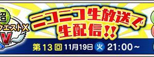 青山Pから重大発表が!?「超DQXTV #13」が2019年10月19日(土)18時より生配信されますよ!