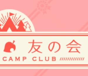 【ポケ森】「どうぶつの森ポケットキャンプ」にて、月額制の有料サービス「ポケ森 友の会」が始まるそうです!2019年11月21日(木)から。