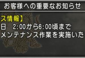 新コインボス「ドラゴン」は11月20日朝6:00から!メンテナンス作業のお知らせが更新されてました!(2019年11月20日(水)2:00~6:00)