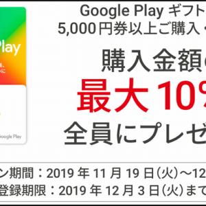 【お得】ファミマにて、5000円以上のGoogle Play ギフトカードの購入・応募で、もれなく最大10%分がもらえるキャンペーン!購入対象期間は2019年12月2日(月)まで。