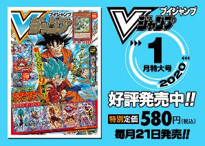 Vジャンプ2020年1月特大号、本日11月21日発売!【DQX付録アイテムコード:ふくびき券×30】