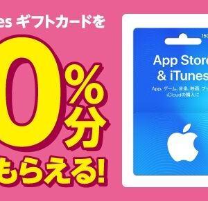 【お得】各種コンビニにて、App Store & iTunes ギフトカードの購入と応募で、購入金額の10%がもれなくもらえるキャンペーンやってます!購入対象期間は2019年12月1日(日)まで。