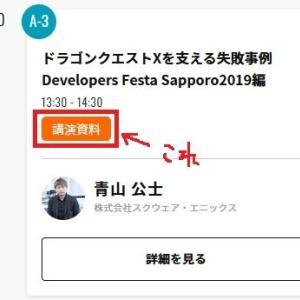 青山Pが講演した「Developers Festa Sapporo 2019」の講演資料が公開されています!