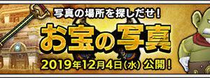 前回からの変更点をチェック!「お宝の写真」が更新されますよ!公開は2019年12月4日(水)。