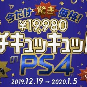 驚きのイチキュッキュッパ!PS4本体が1万円引きとなるセールが2019年12月19日から始まります!