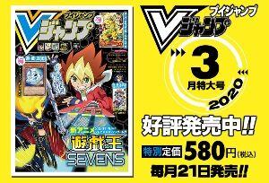 Vジャンプ2020年3月特大号、本日1月21日発売!【DQX付録アイテムコード:黒の錬金石×5】
