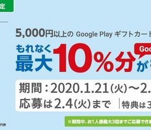 【お得】ファミマにて、5000円以上のGoogle Play ギフトカードの購入・応募で、もれなく最大10%分がもらえるキャンペーン!購入対象期間は2020年2月3日(月)まで。
