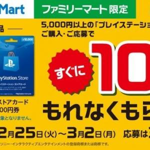 【お得】ファミマにて、PSストアカードを購入・応募すると、最大10%もらえるキャンペーンをやってるよ!購入対象期間は2020年3月2日(月)まで。
