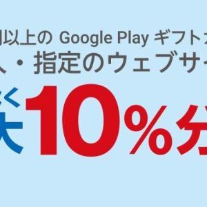 【お得】セブン・ファミマにて、5000円以上のGoogle Play ギフトカードの購入・応募で、最大10%分がもらえるキャンペーン!購入対象はセブンが2020年3月3日、ファミマが3月2日まで。
