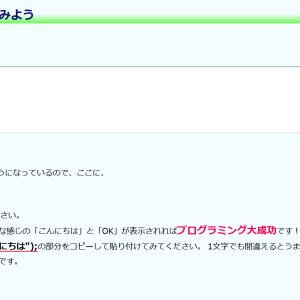 青山Pが自宅でプログラミングが出来るブログを公開!プログラミングに興味がある方はアクセスしてみてください!