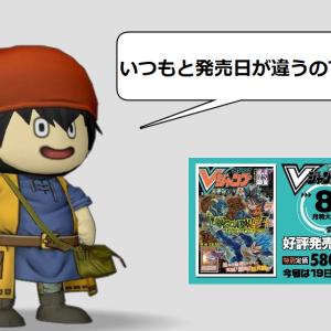 Vジャンプ2020年8月特大号、本日6月19日(金)発売!【DQX付録アイテムコード:ふくびき券×30】