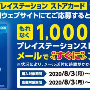 【お得】ローソンにて、PSストアカード10000円券を購入・応募すると、もれなく1000円分のチケットがすぐもらえるキャンペーン!購入対象期間は2020年8月31日(月)まで。