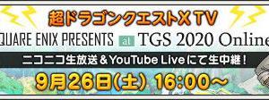 バージョン5.3イベント情報など!「超DQXTV TGS2020 出張版スペシャル」が2020年9月26日(土)16時より生配信されますよ!