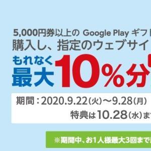 【お得】ファミマにて、5000円以上のGoogle Play ギフトカードの購入・応募で、もれなく最大10%分がもらえるキャンペーン!購入対象期間は2020年9月28日(月)まで。