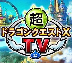 新コインボスお披露目!「超DQXTV #18」が2020年6月30日(火)21時より生配信されますよ!