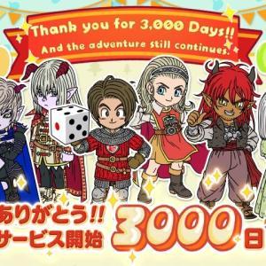【祝】ドラクエ10がサービス開始して本日2020年10月18日(日)で3000日目を迎えました!それを記念した「仮装メイク道具60個セット」の販売も開始されています!