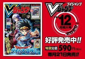 Vジャンプ2020年12月特大号、本日10月21日(水)発売!【DQX付録アイテムコード:仮装メイクおためし道具×2】