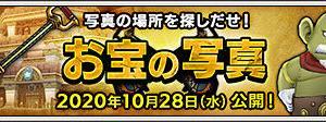 「お宝の写真」が2020年10月28日(木)に更新されますよ!前回のがまだの人は更新までに前回分の写真をもらっておこう!