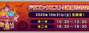 「ドラゴンクエストX秋祭り2020」の生配信が2020年10月31日(土)にありますよ!この放送からniconicoアカウントとの連携サービスもスタートします!
