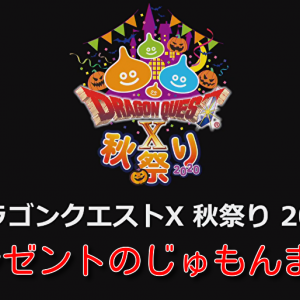 「ドラゴンクエストX秋祭り2020」にて公開されたプレゼントのじゅもんまとめ!(2020年10月31日(土)放送)