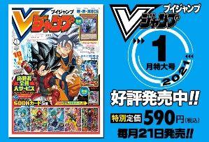 Vジャンプ2021年1月特大号、本日11月21日(土)発売!【DQX付録アイテムコード:超元気玉×2】
