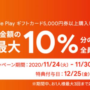 【お得】ファミマにて、5000円以上のGoogle Play ギフトカードの購入・応募で、もれなく最大10%分がもらえるキャンペーン!購入対象期間は2020年11月30日(月)まで。