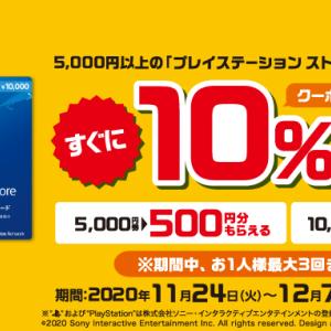 【お得】ファミマにて、5000円以上のPSストアカードを購入・応募すると、もれなく10%分のコードがもらえるキャンペーン!購入対象期間は2020年12月7日(月)まで。