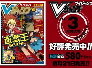 Vジャンプ2021年3月特大号、本日1月21日(木)発売!【DQX付録アイテムコード:超元気玉×2】