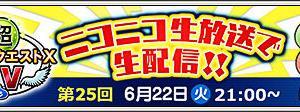 バージョン5.5[前期]最新情報をたっぷりと!「超DQXTV#25」が2021年6月22日(火)21時より生配信されます!