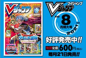 Vジャンプ2021年8月特大号、本日6月21日(月)発売!【DQX付録アイテムコード:メタル迷宮招待券×2】