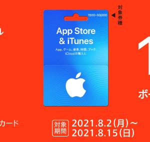【お得】各種コンビニにて、App Store & iTunes ギフトカードの購入と応募で、購入金額の10%がもれなくもらえるキャンペーンやってます!購入対象期間は2021年8月15日(日)まで。