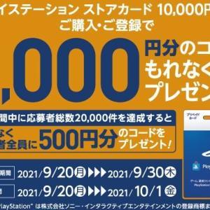 【お得】セブンイレブンにて、PSストアカード10000円券を購入・登録すると、もれなく1000円分のコードがもらえるキャンペーン!購入対象期間は2021年9月30日(木)まで。