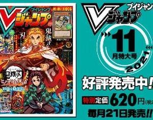 Vジャンプ2021年11月特大号、本日9月21日(火)発売!ドラクエ10の付録アイテムコードはメタル迷宮招待券×2!