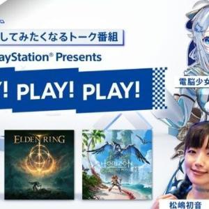 明日2021年10月16日(土)20:00から配信されるトーク番組「PLAY! PLAY! PLAY!」にて「ドラゴンクエストX 目覚めし五つの種族 オフライン」が紹介されますよ!