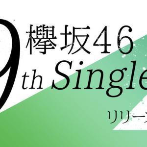 【欅坂46】幻の9thがこちら・・・