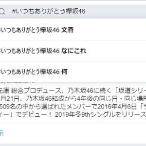 【欅坂46】#いつもありがとう欅坂46 ←逆効果になってる説・・・