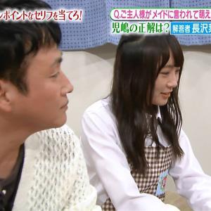 【欅坂46】今話題の渡部(の相方)と長沢
