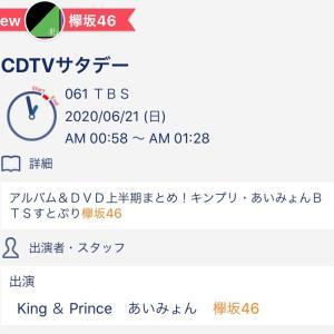 【欅坂46】でるのか?名前あるぞ!!!!!