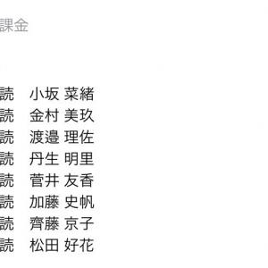 【欅坂46】森田村があがってこないのは何でだろ・・・