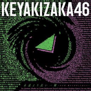 【朗報】欅坂46 ベストアルバム Loppi・HMV限定セット付属「クリアポスター」の絵柄公開きたー!!!!!
