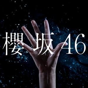 【悲報】櫻坂46改名が公式で発表されないwwwwwwww