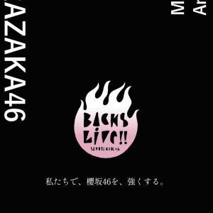 【櫻坂46】「BACKS LIVE!!」とんでもない評価を受ける!!!!!!