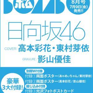 【日向坂46】うおおお!あゃめぃキタ―――(゚∀゚)―――― !!